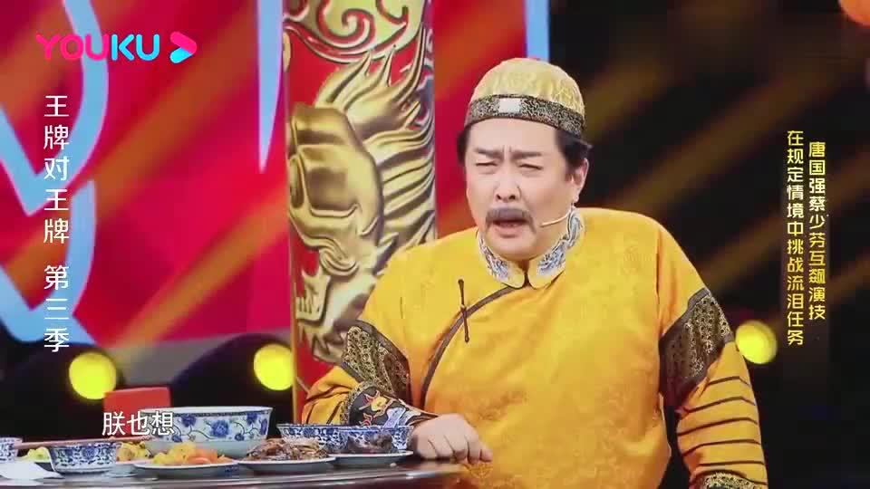 王牌:蔡少芬唐国强飙戏《甄嬛传》,现场飙泪,臣妾做不到啊!
