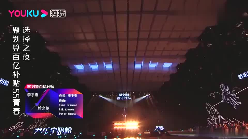 55盛典:李宇春《给女孩》,愿所有女孩,都能被世界温柔以待!