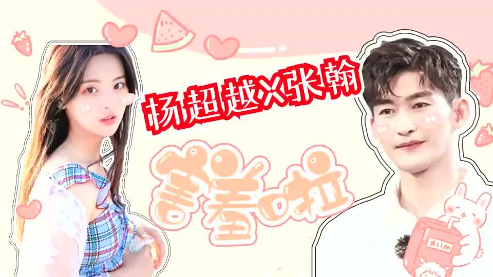 钢铁直女杨超越遇到恋爱专家张翰,一秒害羞变软萌妹子,太甜啦!