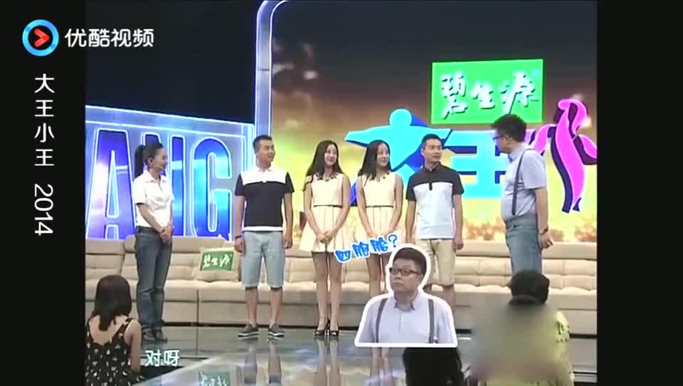 大王小王:双胞胎兄弟娶双胞胎姐妹,王为念傻眼了,以为是四胞胎