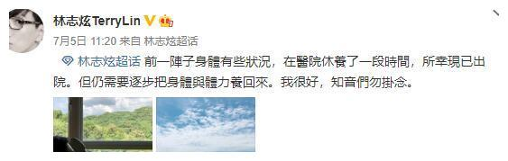 """林志炫生病暴瘦后晒照举铁健身,""""筷子腿""""太抢镜,直言要增肥"""