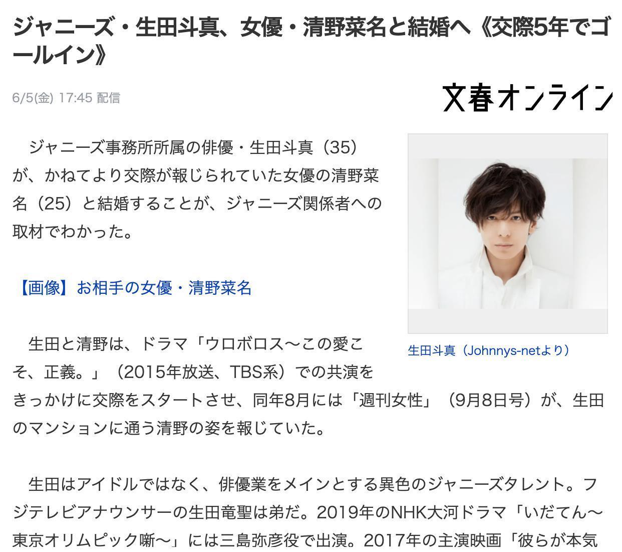 日版宋威龙生田真斗与清野菜名将于近期结婚,两人交往5年了!