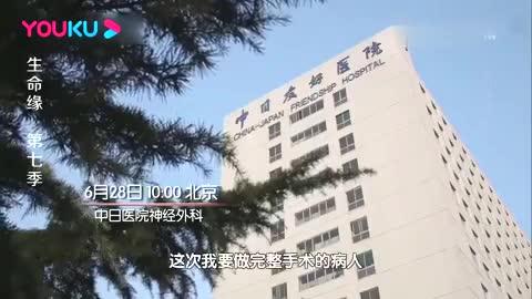 生命缘:面对命悬一线的脑瘫患儿,专家医生远赴西藏进行救治!