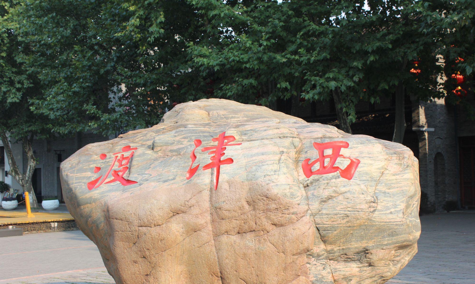 西津渡古街-镇江