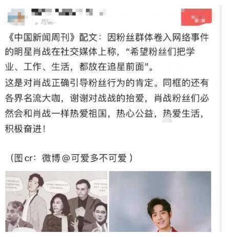 肖战再获主流媒体肯定,和董明珠等名流大咖登上《中国新闻周刊》