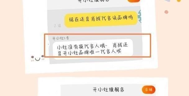 肖战出现在电视上,他代言的《开小灶》宣传视频