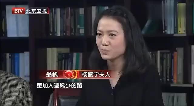 杨澜嫁给杨振宁有没有一种局外人的感觉翁帆的回答让人很意外