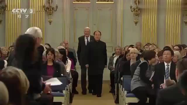 莫言2012年诺贝尔文学奖颁奖现场 文化十分