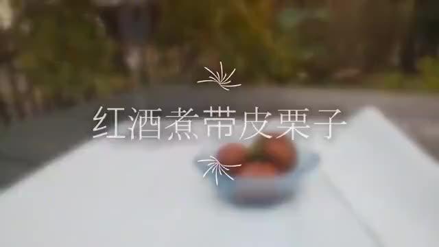 红酒煮涩皮栗子