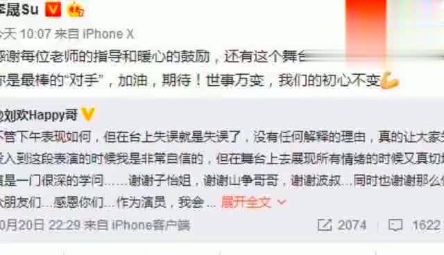 刘欢回应《我就是演员》失误同台演员李晟转发力挺