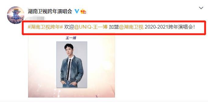 湖南卫视跨年演唱会官宣,王一博确认加盟,张翰郑爽有望同台?