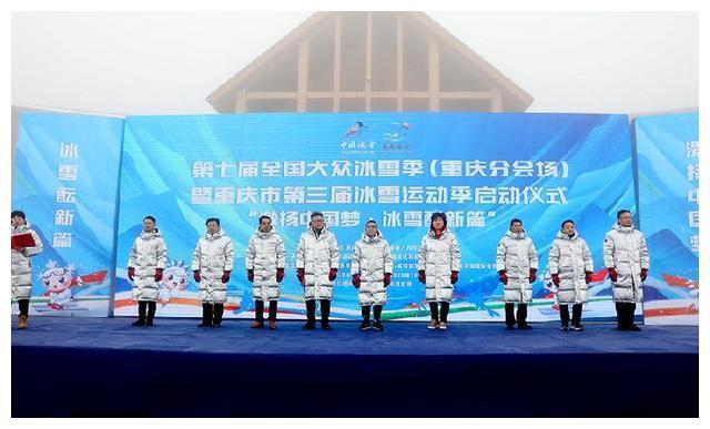 打造重庆人自己的冰雪节!重庆市第三届冰雪运动季启动