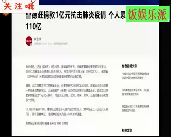 曹德旺和王健林谈对捐款的看法,原来捐款不是随便捐的,我们错了