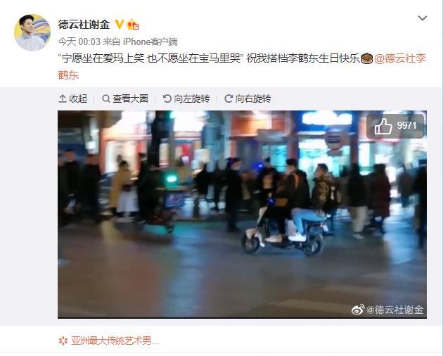 德云社李鹤东骑电车不戴头盔,遭粉丝罚款70元,真是会玩!
