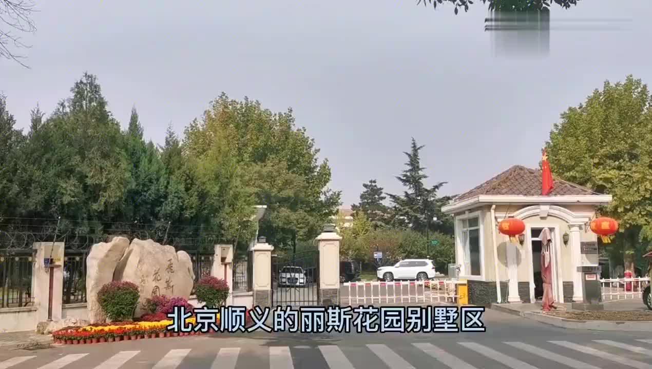 探访北京机场附近丽斯花园别墅,一套几千万,那英刘蓓等明星豪宅
