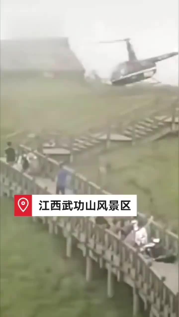 江西武功山景区一直升机低空侧翻