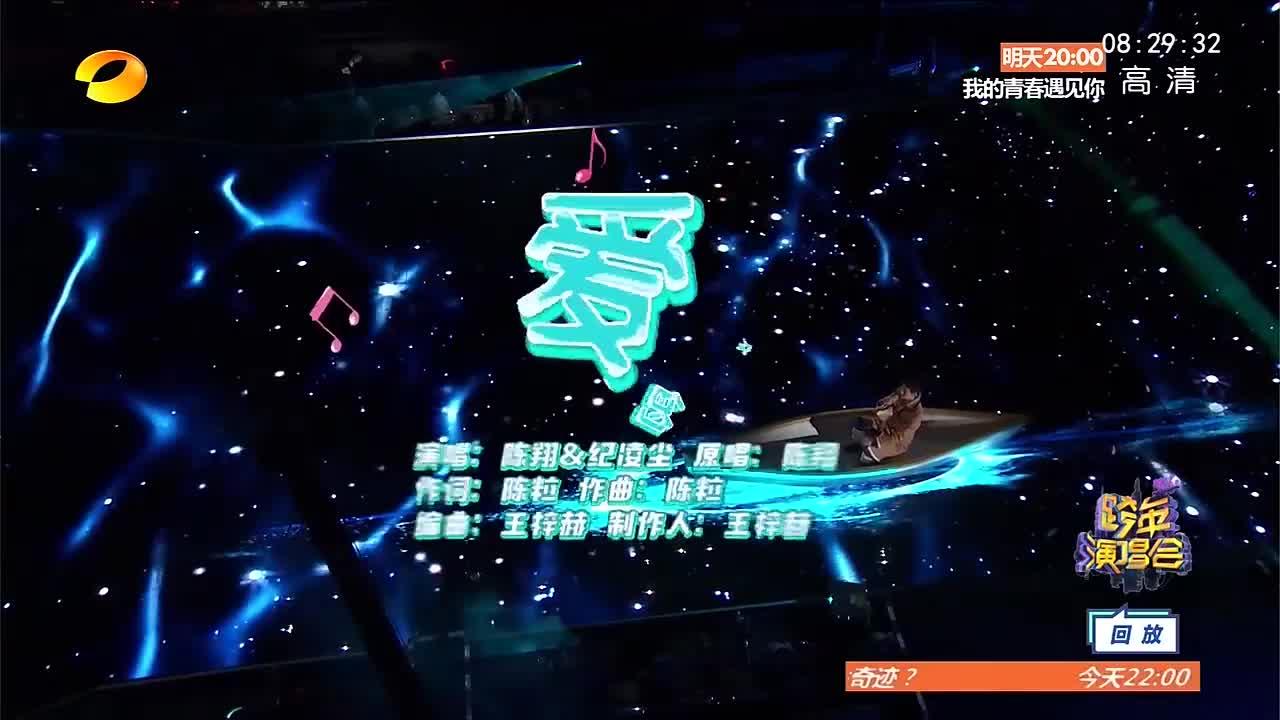 陈翔纪凌尘同唱《亲爱的你》,意境太强悍了,全场听到无法自拔!