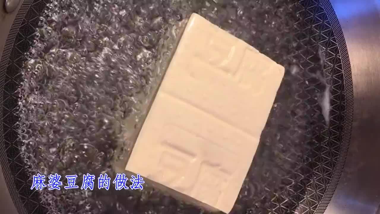 麻婆豆腐的家常做法,豆腐嫩而不碎,香辣美味,好吃又下饭