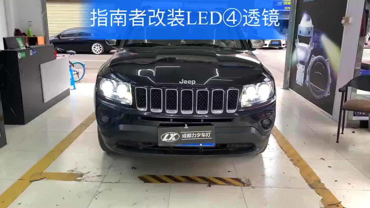 视频:成都指南者改装LED四透镜大灯 进口指南者升级4近4远LED灯