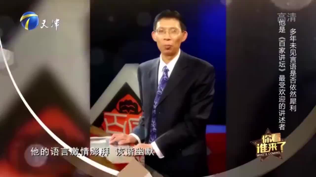 《百家讲坛》最受欢迎的讲述者做客节目,他的声音你肯定熟悉