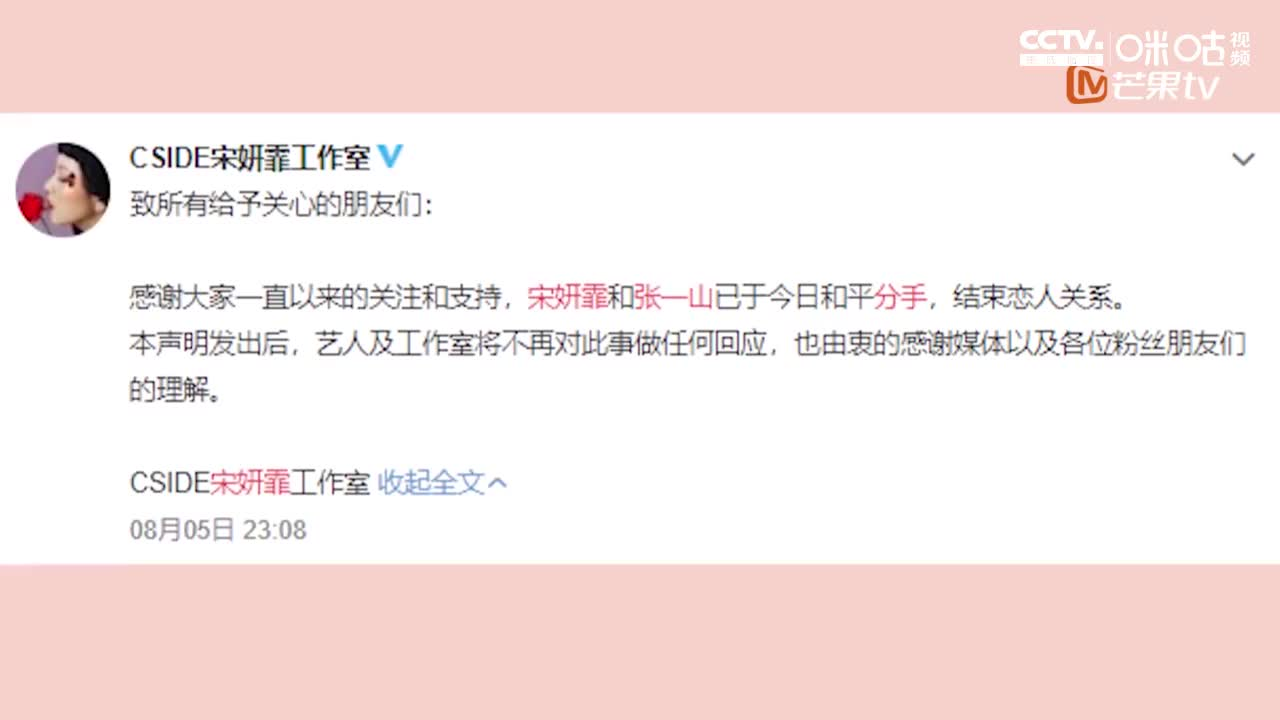 张一山宋妍霏分手 工作室发文称已结束恋人关系