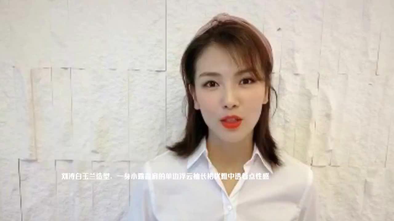 刘涛白玉兰造型,一身小露香肩单边浮云袖长裙优雅中透着性感