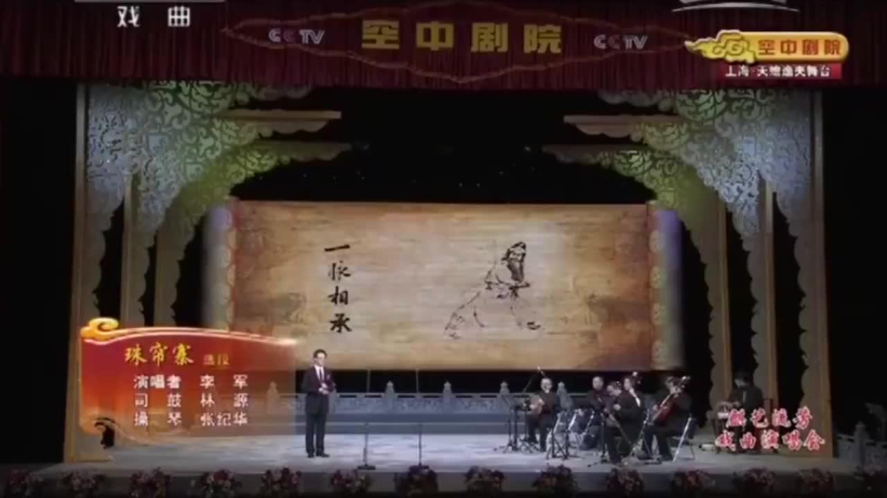 李军演唱京剧《珠帘寨》选段,真是精彩,听起来十分过瘾!