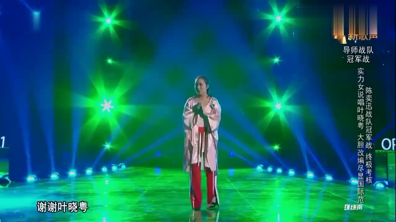 中国新歌声:古洁鎣也选了很缥缈的歌曲,开口还真的有点仙气