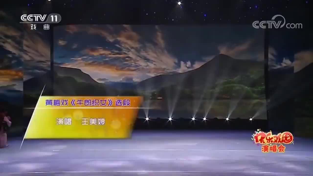 王美婷演唱黄梅戏《牛郎织女》精彩选段,演唱得有板有眼!