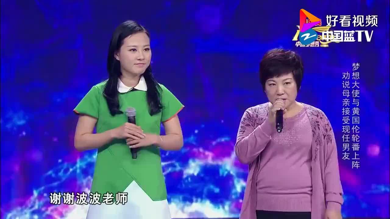 中国梦想秀:黄国伦说服不了阿姨,周立波用非常手段,赢得了掌声