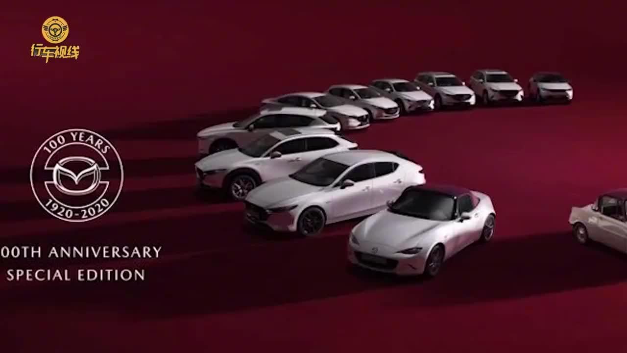 视频:马自达8款百年特别版车型北京车展亮相 增多项专属标识