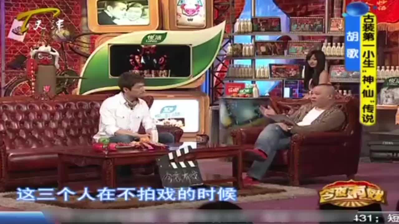 """胡歌爆料自己原名""""胡柯"""",但是上海话歧义多,无赖之下才改名"""