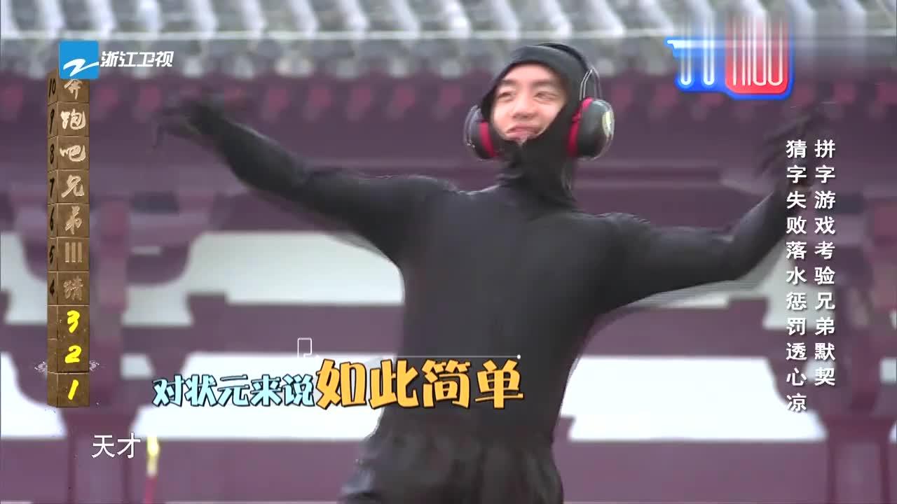 李晨王祖蓝搭配邓超爆笑拼字,队友秒猜出答案,这方法不一般