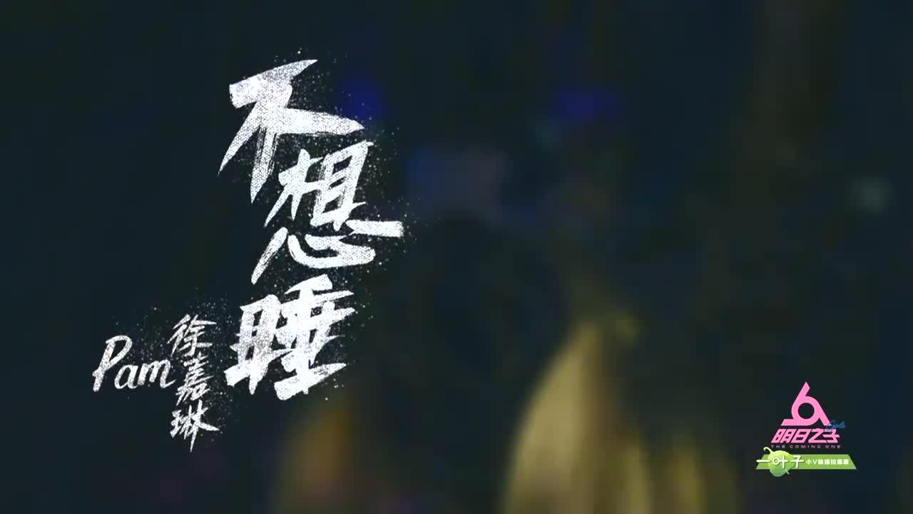 """徐嘉琳展现异国风情,""""不想睡""""开口不输原唱,我被歌声洗脑了"""