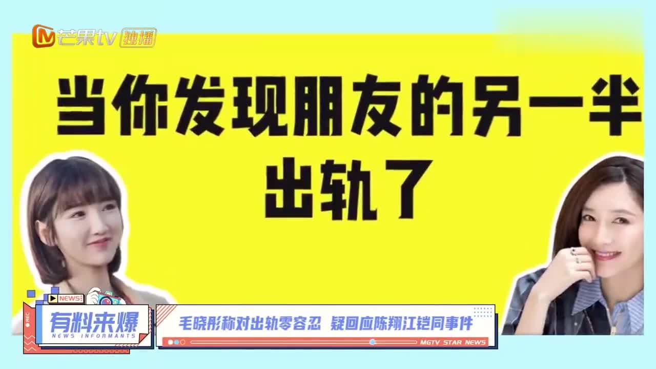芒果捞星闻:毛晓彤称对出轨零容忍,疑回应陈翔江铠同事件