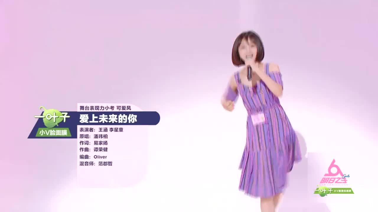 """王涵李星童唱跳""""爱上未来的你"""",毛不易一本正经超搞笑"""