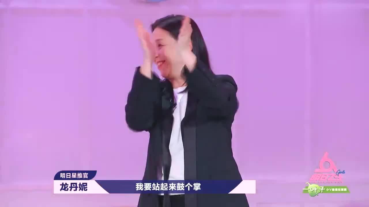 龙丹妮站起来为她鼓掌,华晨宇疯狂夸赞,张钰琪却只说了三个字