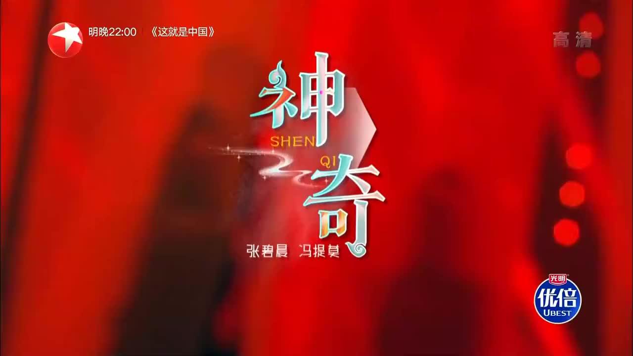 我们的歌2:张碧晨、冯提莫合唱《神奇》,两人的差距逐渐缩小