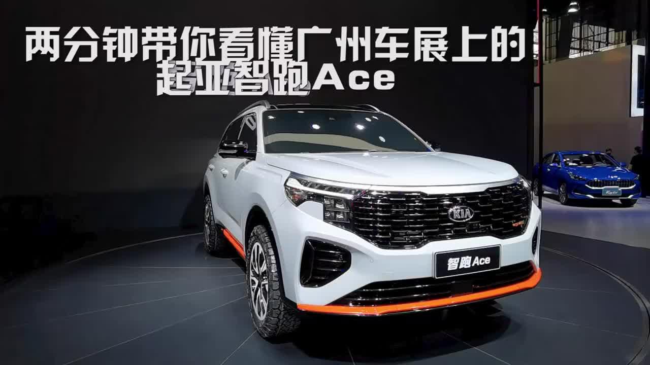 两分钟带你看懂广州车展上的起亚智跑Ace