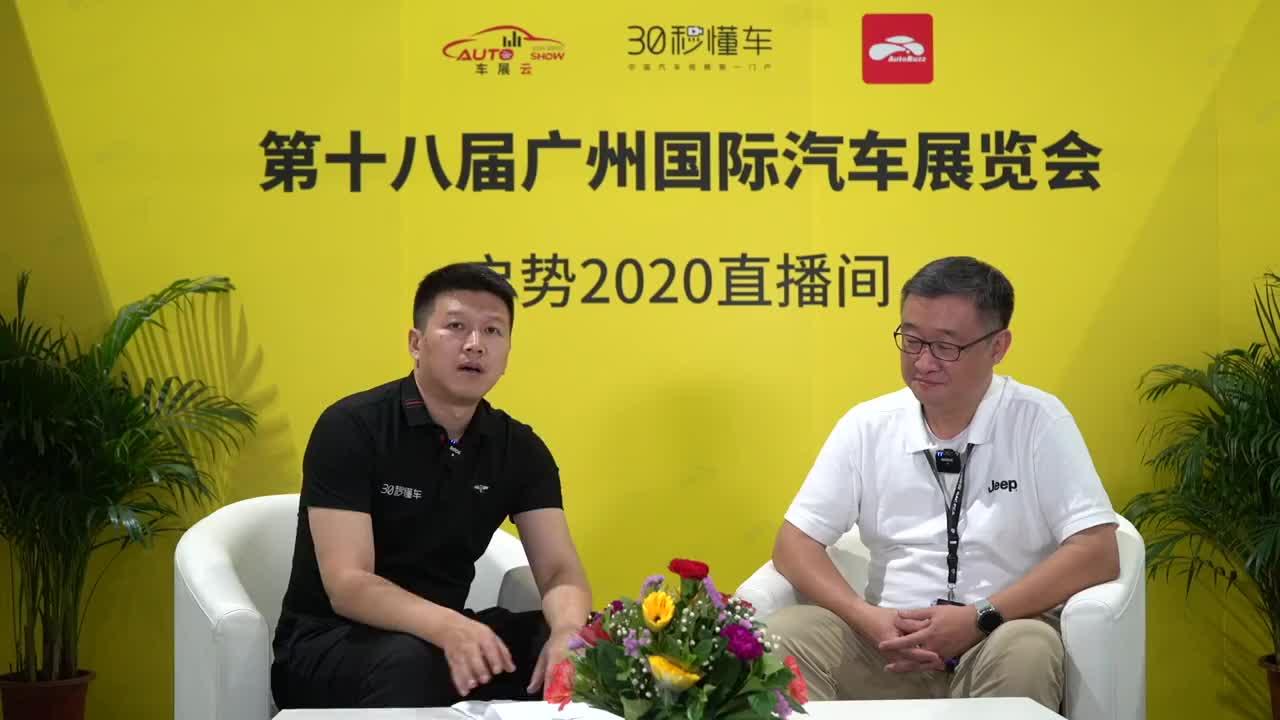 丁愚坤:JEEP基因是核心竞争力 将为中国市场量身定做车型