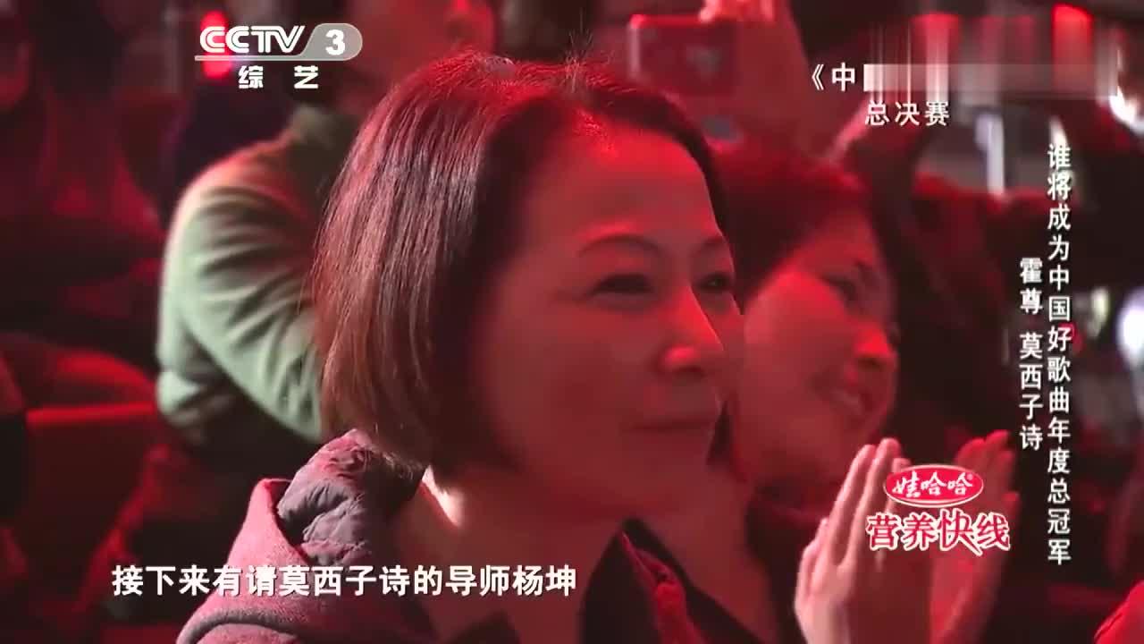 中国好歌曲,别看不起莫西子诗,小众音乐有大能量,杨坤刮目相看