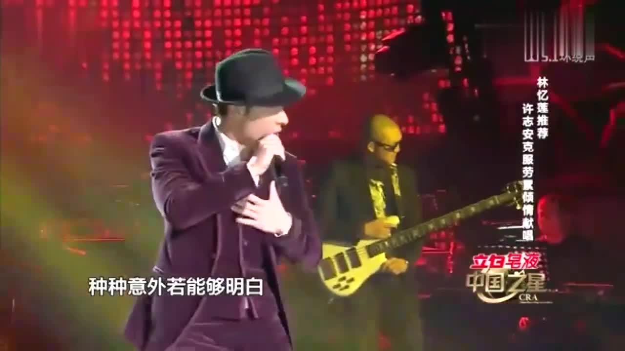 中国之星:许志安翻唱陈奕迅经典《爱是怀疑》,大秀舞技嗨翻全场