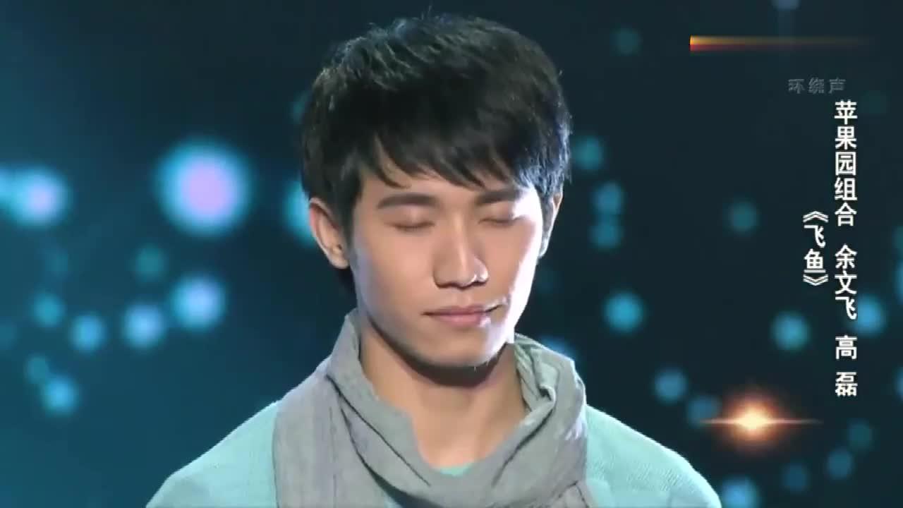 中国好歌曲:帅气男生组成的组合现场演绎歌曲《飞鱼》,导师感动