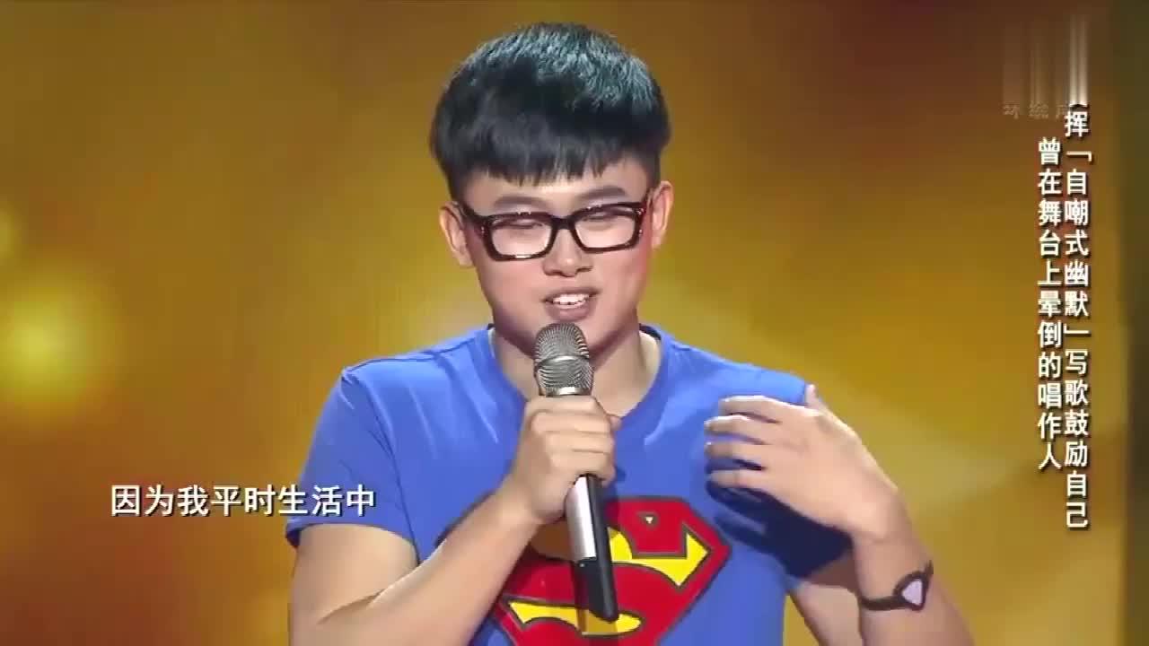 中国好歌曲:学员长的既像小沈阳又像张杰,摘下眼镜又像李宇春