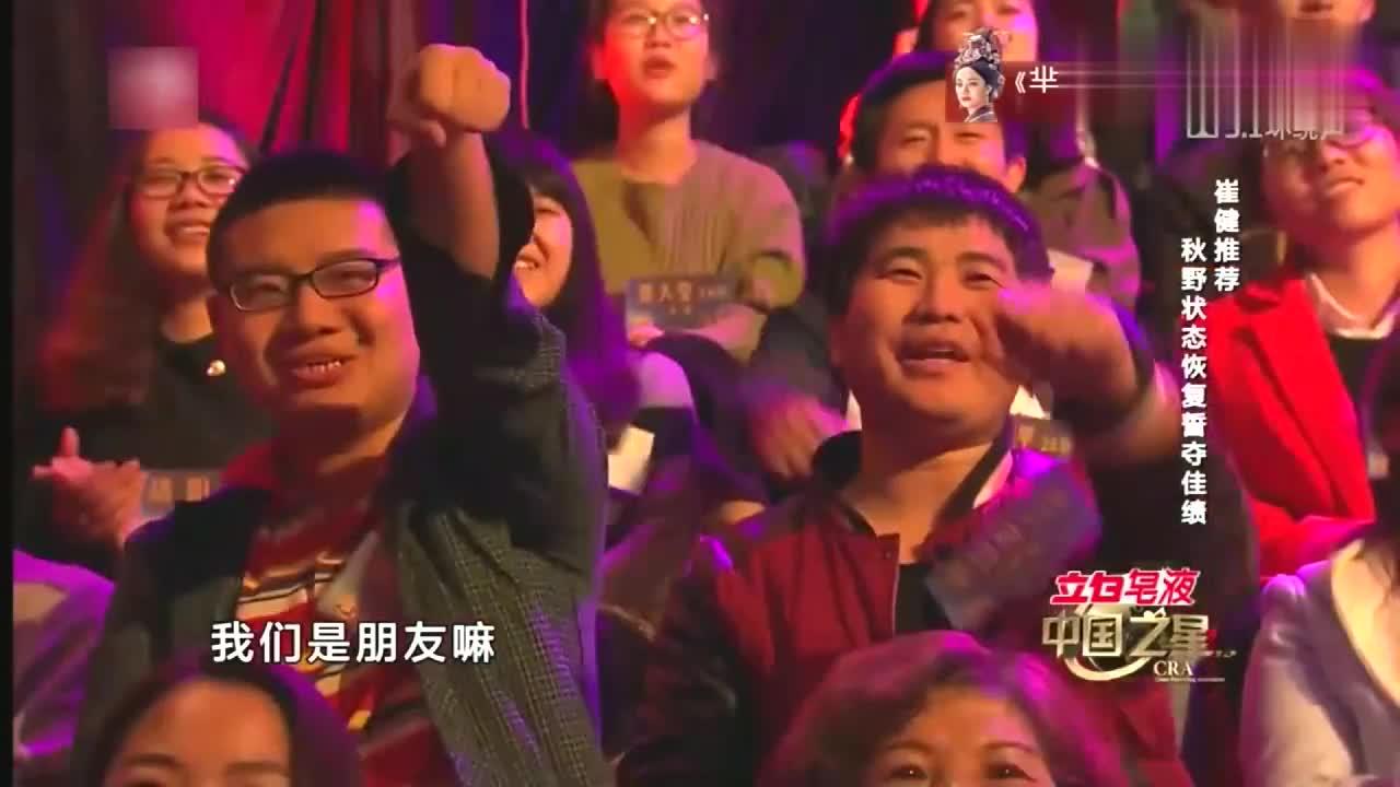中国之星,这首歌的元素也太多了,居然还有古诗,秋野太有才