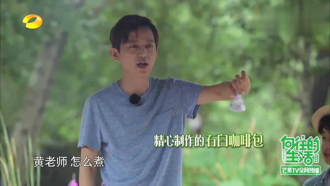 黄磊拿炒锅煮咖啡,王中磊一脸怀疑人生,何炅笑喷:真想得出来!