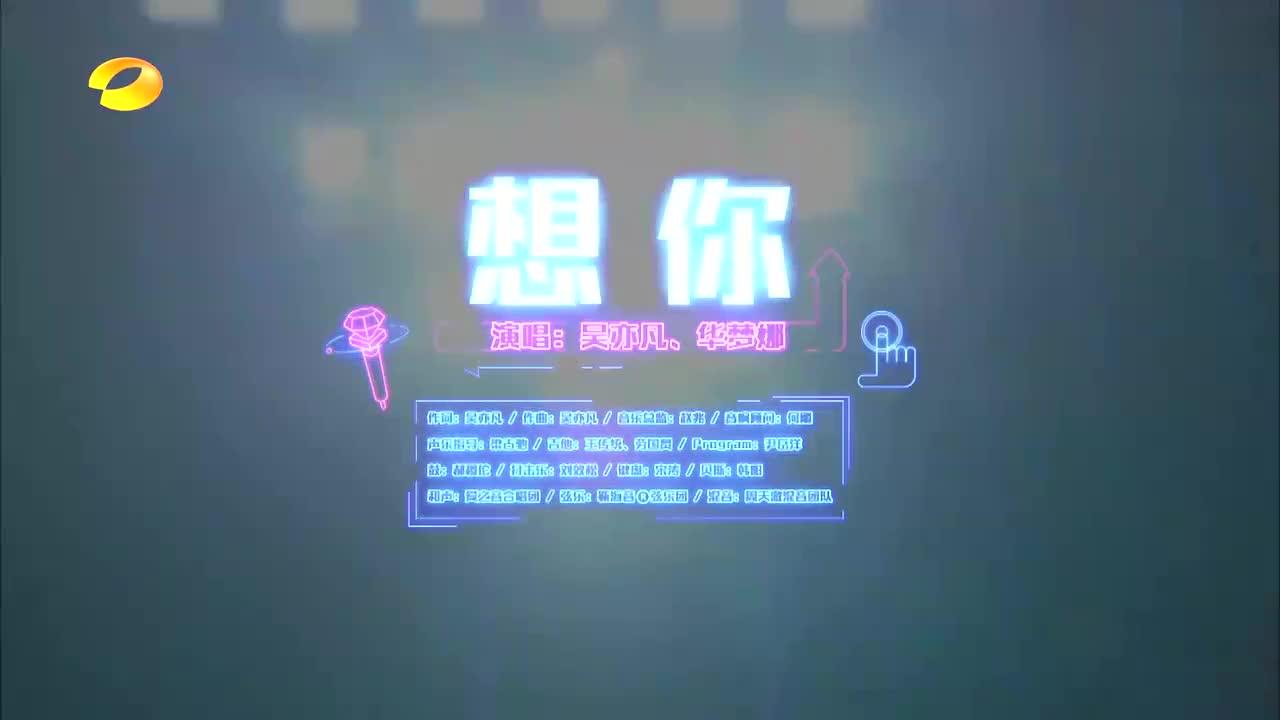 吴亦凡和美女对唱《想你》,是不是就来个眼神对视,引爆全场气氛