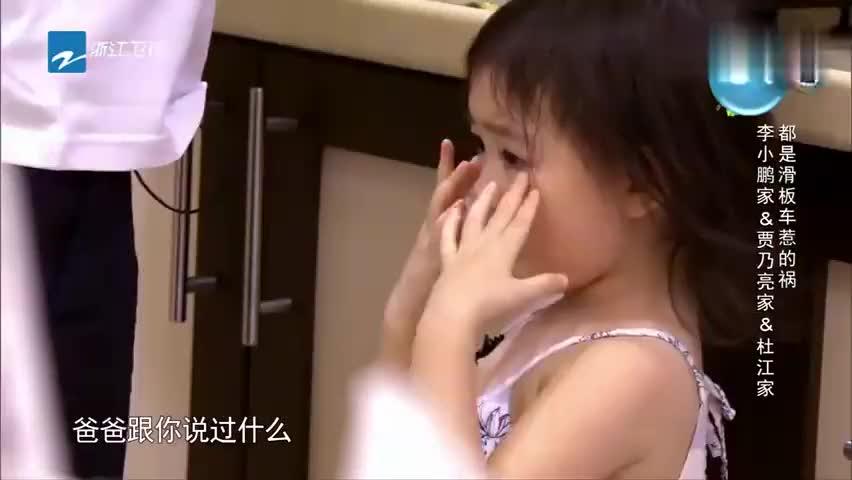 爸爸回来了:李小鹏亲自出马,教孩子学会谦让,奥莉终于不哭了!