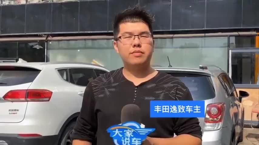 视频:大家说车你觉得丰田逸致怎么样听车主真实采访