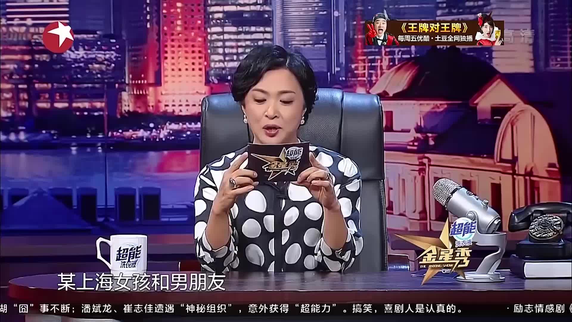 金星秀:上海女孩和江西男友回老家过年,被一顿年夜饭吓跑了